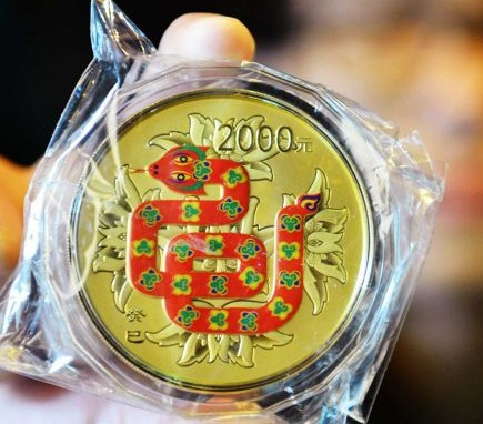 Year of the Snake Gold and Silver Coins