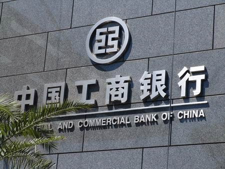 Precious Metals Aspirations Of The Biggest Bank In The World: ICBC
